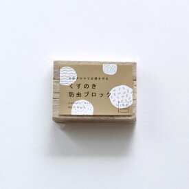 【STYLE JAPAN 土佐龍】くすのき防虫ブロック 3個入り