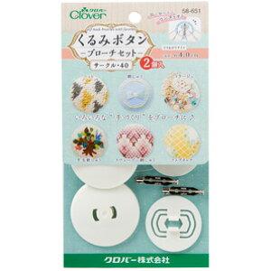 【クロバー/Clover】58-651 くるみボタン・ブローチセット(サークル・40)2個入り