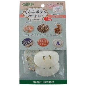 【クロバー/Clover】58-652 くるみボタン・ブローチセット(オーバル・45)2個入り