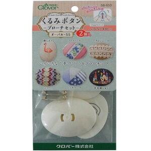 【クロバー/Clover】58-653 くるみボタン・ブローチセット(オーバル・55)2個入り