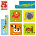 ポイント10倍★Hape/ハペ【E0421】ズーアニマル ブロックパズル/木のおもちゃ