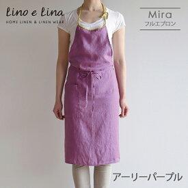 ◎【リーノエリーナ/Lino e Lina】A289 リネンフルエプロン ミラ(アーリーパープル)