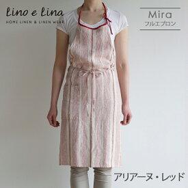 ◎【リーノエリーナ/Lino e Lina】リネンフルエプロン ミラ(アリアーヌ・レッド)A274