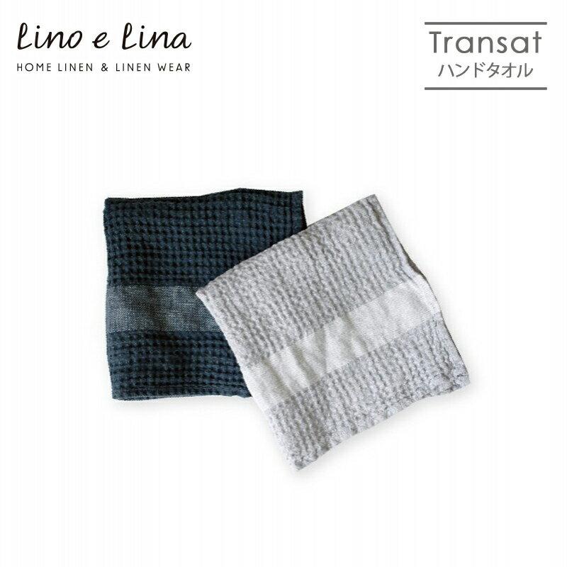 【リーノエリーナ/Lino e Lina】リネンハンドタオル トランザット