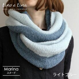 【リーノエリーナ/Lino e Lina】アルパカスヌード Marina マリナ<ライトブルー>Z627