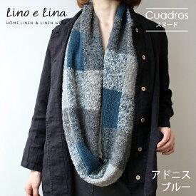 【リーノエリーナ/Lino e Lina】アルパカスヌード Cuadros クァドロス<アドニスブルー>Z619