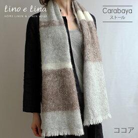 【リーノエリーナ/Lino e Lina】アルパカストール Carabaya カラバヤ<ココア>Z622