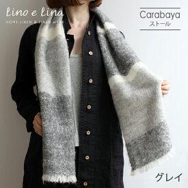 ◎【リーノエリーナ/Lino e Lina】Z623 アルパカストール Carabaya カラバヤ<グレイ>