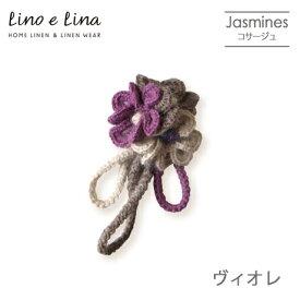 19237aa37c01c1 【リーノエリーナ/Lino e Lina】アルパカコサージュ Jasmines ジャスミン<ヴィオレ>Z515