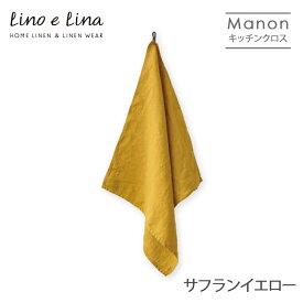 【リーノエリーナ/Lino e Lina】K309 リネンキッチンクロス マノン(サフランイエロー)