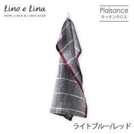 【リーノエリーナ/Lino e Lina】K324 リネンキッチンクロス プレザンス(ライトブルー/レッド)