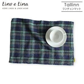 【リーノエリーナ/Lino e Lina】リネンランチョンマット タリン L09