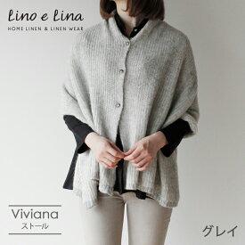 【リーノエリーナ/Lino e Lina】アルパカストール Viviana ヴィヴィアナ(グレイ)Z636