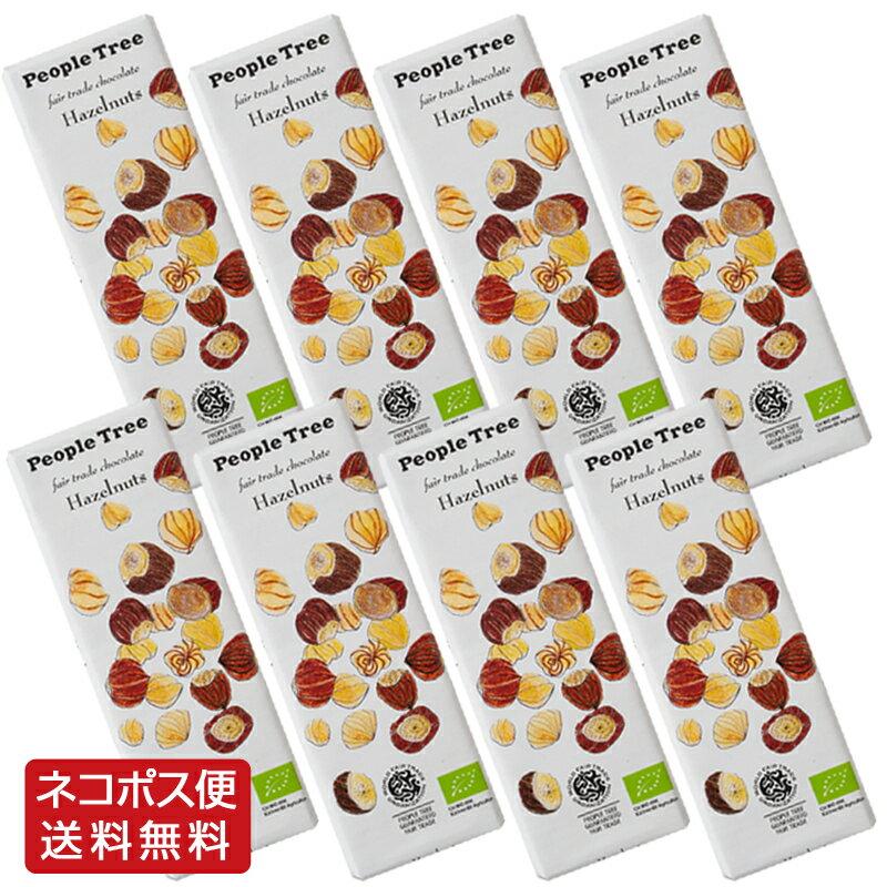 【ピープルツリー/PeopleTree】フェアトレード板チョコレート<オーガニック ヘーゼルナッツ>ネコポス配送●送料無料8枚セット