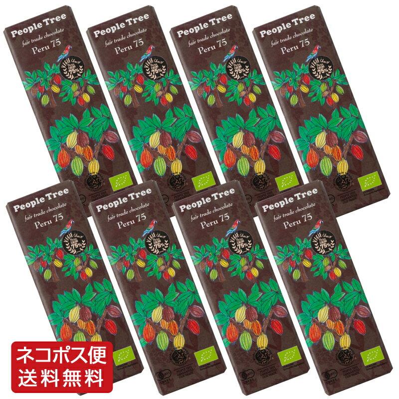 【ピープルツリー/PeopleTree】フェアトレード板チョコレート<オーガニック ペルー75>ネコポス配送●送料無料8枚セット
