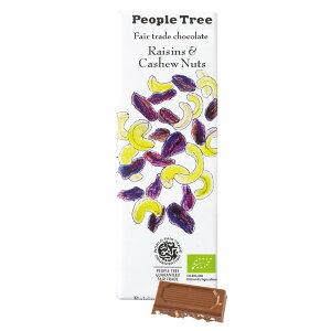 【ピープルツリー/PeopleTree】フェアトレード・板チョコレート レーズン&カシューナッツ