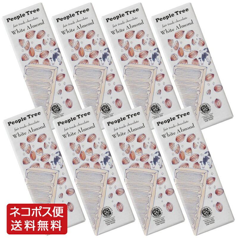 【ピープルツリー/PeopleTree】フェアトレード板チョコレート<ホワイト・アーモンド>ネコポス配送●送料無料8枚セット