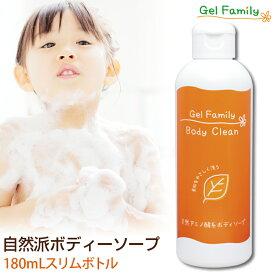 180mlスリムボトル【ゲルファミリーボディクリーン】弱酸性・ノンシリコンの無添加・天然アミノ酸ボディーシャンプー。お肌にやさしい自然派の低刺激処方で赤ちゃんにも安心。アロマオレンジの香り