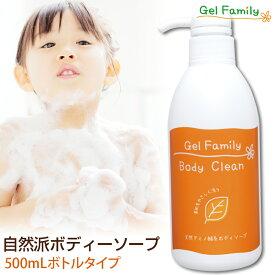ボトルタイプ500ml【ゲルファミリーボディクリーン】弱酸性・ノンシリコンの無添加・天然アミノ酸ボディーシャンプー。お肌にやさしい自然派の低刺激処方で赤ちゃんにも安心。アロマオレンジの香り