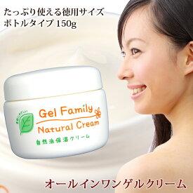 【ゲルファミリーナチュラルクリーム/150gボトル】無添加オールインワンゲルクリームでお顔もボディも手軽にキレイ♪低刺激で敏感肌も安心