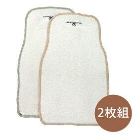 オーガニックコットン 汗取りパッド 2枚組【ORGANIC GARDEN】