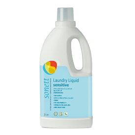 【sonett/ソネット】ナチュラルウォッシュリキッド(センシティブ)洗濯用液体洗剤 2L