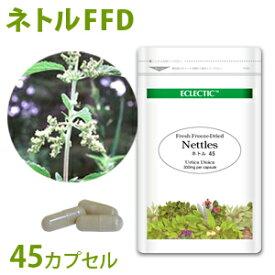 【ネトル(イラクサ)FFD/45カプセル・エコパック】花粉の季節に!薬じゃないから安心♪オーガニックハーブサプリメント(イラクサ)【ECLECTIC(エクレクティック)ノラ・コーポレーション】