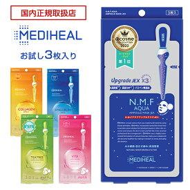 【郵パケット送料無料】メディヒールNAAマスク MADIHEAL NAA MASK 3枚セット 【25ml/枚】NMFアクアアンプルマスクJEX コスメ 日本製 美容コスメ パック