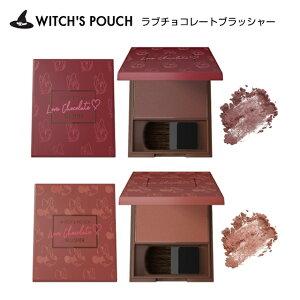 【メール便送料無料】ウィッチズポーチ ラブチョコレート ブラッシャー Witch's Pouch Love Chocolate Blusher チーク ブラウンコスメ ブラウンチーク ディズニー ツヤ肌 パウダーチーク【コスメ】 ∀