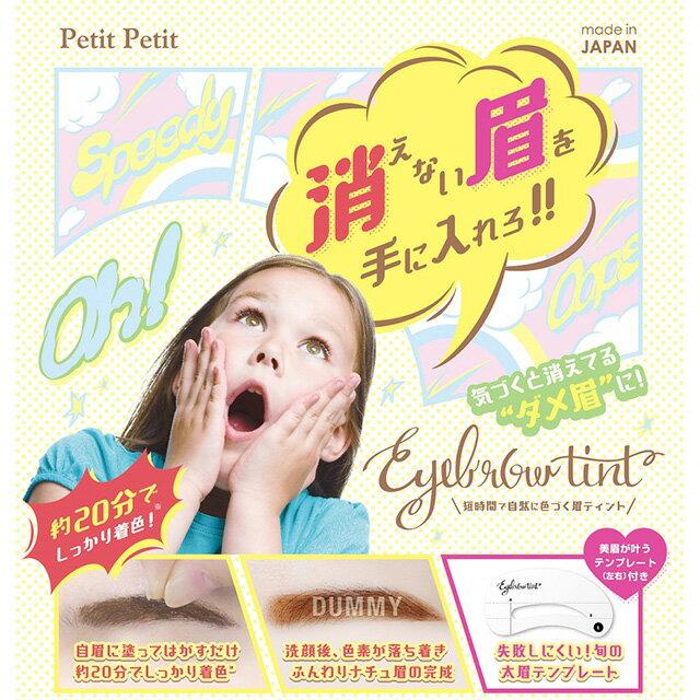 日本製 アイブロウティント(眉ティント)【メール便送料無料】 眉毛 まゆ毛 塗ってはがす 消えない マユ ティント メイクアップ