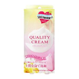クオリティークリーム オーガンジーネット Quality cream(Organdy net) 洗顔 泡立てネット 上質な泡 もこもこ ふわふわ 洗顔グッズ コスメ 洗顔グッズ