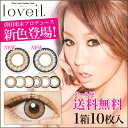 Loveil new 10