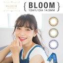 【メール便送料無料】ブルーム 【1箱10枚入】 カラコン ワンデー 度あり 度なし Bloom 1day 14.5mm ブラウン オレンジ ネイビー オリーブ ハーフ 茶色 1日使い捨て 美瞳 Color Contact Lenses