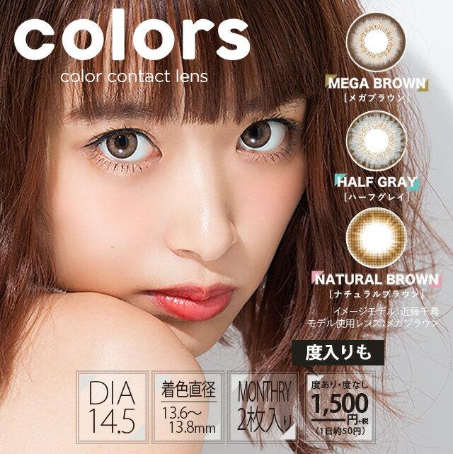 【メール便送料無料】カラーズ【1箱2枚入】 カラコン マンスリー Colors 度あり 度なし 1ヵ月 カラーコンタクト