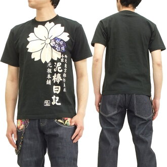 Thief diary T-shirt double cherry blossom noren gimmick pocket sum pattern men short sleeves tee dw9300 black new article