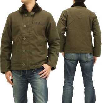 Alpha n-1 deck jacket ALPHA 20521-421 green new