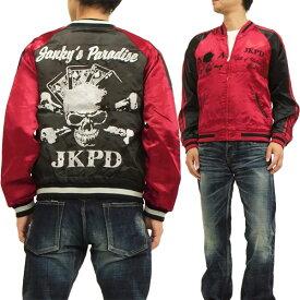 ジャンキーズパラダイス スカジャン JSJ-801 スカル メンズ スーベニアジャケット ブラック×レッド 新品