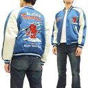 テッドマン スカジャン TSK-053 TEDMAN エフ商会 メンズ スーベニアジャケット ブルー 新品