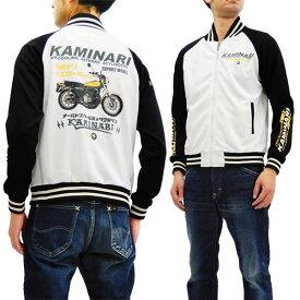 カミナリ KJS-1200 ジャージ Z1 イエローボール バイク柄 エフ商会 雷 メンズ トラックジャケット ホワイト×黒 新品