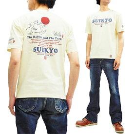 粋狂 Tシャツ SYT-190 ウサギとカメ 兎と亀 エフ商会 メンズ 和柄 半袖tee オフ白 新品