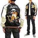 ジャパネスク スカジャン 3RSJ-001 富士虎 刺繍 Japanesque メンズ スーベニアジャケット 黒×オフ 新品