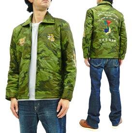 テーラー東洋 ベトジャン TT14655 ベトナムジャケット メンズ 刺繍 中綿入り 迷彩 カモ 新品