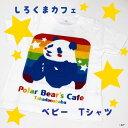 しろくまカフェ ベビー服 パンダくん キッズ Tシャツ ぱんだ