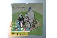 【壁掛けサイズ】2021年しろくまカフェ壁掛けカレンダー