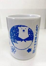 【 再入荷!!しろくまカフェ湯呑 】 かわいい 湯呑 白 湯のみ 湯飲み 来客用 湯呑み茶碗 湯のみ茶碗