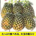 夏実パイン(ハワイ種)大玉6個入り石垣島産送料無料【smtb-MS】