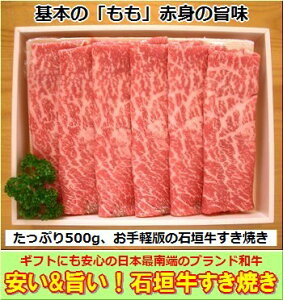 石垣牛・すき焼き用もも・500g石垣島産・冷凍便発送全国送料無料!