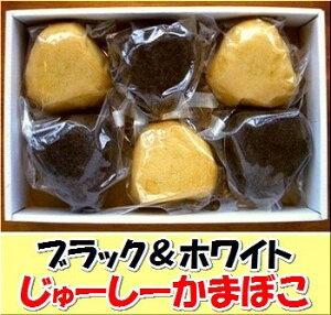 じゅーしーかまぼこブラック&ホワイト12個入冷蔵・全国送料無料!
