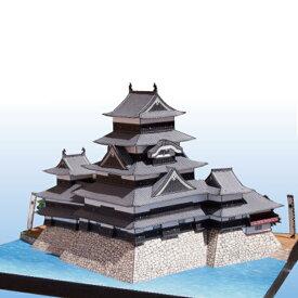 国宝松本城 A4サイズ 城郭模型 ジオラマ風 日本の名城シリーズ1/300 NO19(ゆうメール発送/代引き未対応)