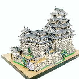 世界遺産 国宝 姫路城 A4サイズ 城郭模型 ジオラマ風 日本の名城シリーズ1/300 NO20 (ゆうメール発送/代引き未対応)